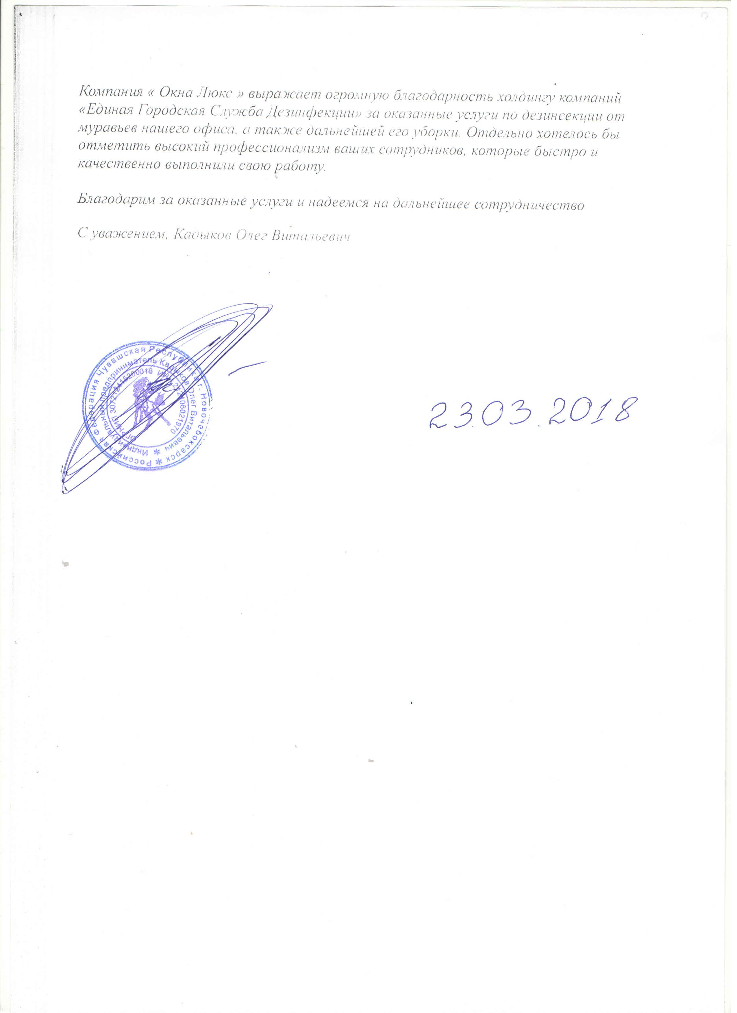 Инструкция По Охране Труда При Дератизации