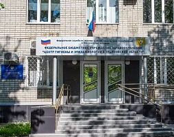 Медицинская книжка центр гигиены и эпидемиологии в Куровском